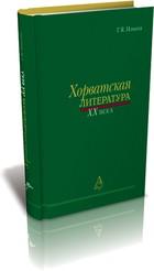 Prva ruska monografija o povijesti hrvatske književnosti 20. stoljeća