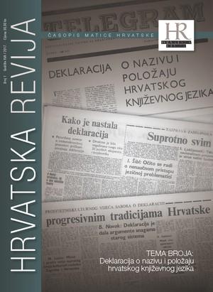 Hrvatska revija 1, 2017.