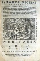 Četiri stoljeća fra Matije Divkovića