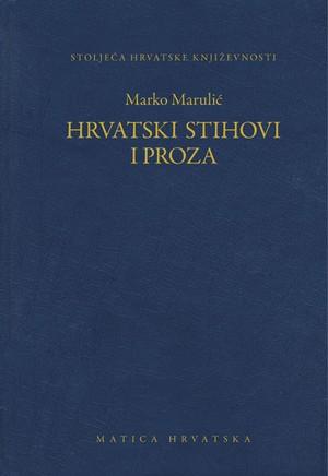 Hrvatski stihovi i proza