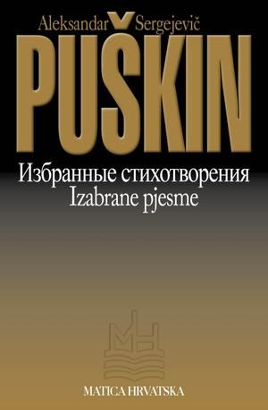 Избранные стихотворения / Izabrane pjesme
