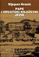 Pape i hrvatski književni jezik u XVII. stoljeću