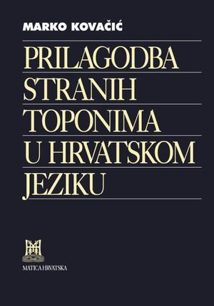Prilagodba stranih toponima u hrvatskom jeziku