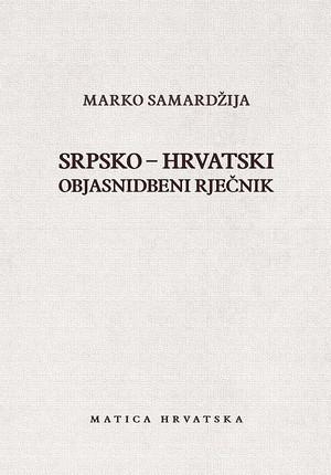 Srpsko – hrvatski objasnidbeni rječnik