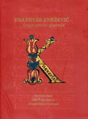 Fra Petar Knežević